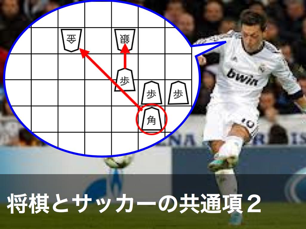 将棋とサッカーの共通項