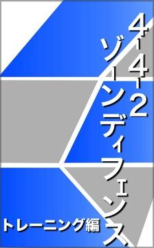 4-4-2 ゾーンディフェンス トレーニング編