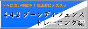 4-4-2ゾーンディフェンストレーニング編